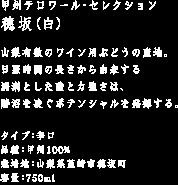 甲州テロワールセレクション 穂坂(白